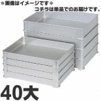 アカオアルミ 硬質アルミ システムバット(餃子バット) 40大