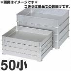 アカオアルミ 硬質アルミ システムバット(餃子バット) 50小