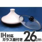 イシガキ産業 IH対応タジン鍋(スチームポット・蒸し器) ガラス蓋付 26cm 3003 ホワイト