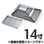 【k】 赤川器物製作所 18-0ケーキバット 14寸