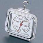 オーブン内に取り付けOK!最高300度まで測定