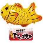 【k】イガラシ 業務用 POP エアポップ 装飾用品 たい焼き ペーパーボード付き VAM-054