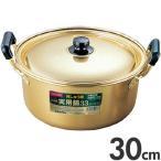 【k】 アカオ しゅう酸アルマイト 実用鍋(両手鍋) 30cm 8.7L