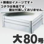 【k】 アカオアルミ 硬質アルミ システムバット(餃子バット) 大80