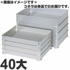 【k】 アカオアルミ 硬質アルミ システムバット(餃子バット) 40大