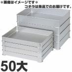【k】 アカオアルミ 硬質アルミ システムバット(餃子バット) 50大