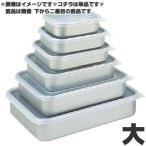 【k】 アカオ 硬質アルミ シール容器 クイッキー 浅型 大