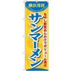 【k】 のぼり屋工房 のぼり旗 7070 サンマーメン (