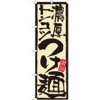 のぼり旗 21024 濃厚トンコツつけ麺 (ポールなど付属なし) 送料無料 のぼり屋工房