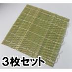 竹製巻すだれ(巻き簾・巻きす) 27cm 萬洋 3枚セット 送料無料 メール便発送