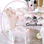 チェアカバー&クッションセット  姫系 ロマンティック バラ柄 お洒落なテチェアカバー&クッションセット 可愛いチェアカバー スプリングローズ柄