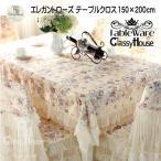 テーブルクロス150×200cm 姫系 バラ柄 お洒落 エレガント 可愛いクラッシィハウス エレガントローズテーブルクロス150×200