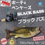 ショッピングJapan 超リアルそのもの! 本物転写 魚 化粧ポーチ ペンケース  ペンポーチ(ブラックバス・BLACK BASS)