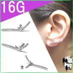 ボディピアス 16G クリアジュエルロング チャームバーベル (1.2mm) 約6mm BP-BC206 ボディーピアス 耳たぶ イヤロブ 軟骨 トラガス ヘリック