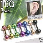 全7色カラーコーティングストレートバーベル 16G(1.2mm) BP-BC69-16G ボディピアス ボディーピアス チタン 軟骨 トラガス 316Lサージカルステンレス
