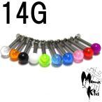 全10色 4mmカラーリングボール ラブレットスタッズ 14G(1.6mm)/シャフト8mm〜10mmでサイズはランダム BPLT-29 ボディピアス/ボディーピアス 定番 唇 口ピアス