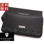ブラックレーベル クレストブリッジ BLACK LABEL 長財布 ラウンドファスナー 牛革 レザー チェック 正規品 箱付 新品 送料無料 CB122