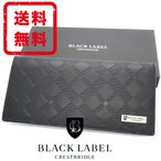 ブラックレーベル クレストブリッジ BLACK LABEL 長財布 牛革 レザー 正規品 箱付 新品 送料無料 CB165