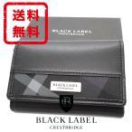 ブラックレーベル クレストブリッジ BLACK LABEL キーケース 牛革 レザー 正規品 新品 送料無料 CB243