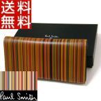 ポールスミス Paul Smith 長財布 マルチストライプ 牛革 レザー  箱付き 正規品 新品 ギフト プレゼント 送料無料 PS1121