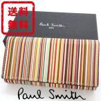 ポールスミス Paul Smit キーケース 牛革 レザー マルチストライプ 箱付き 正規品 新品 ギフト プレゼント 送料無料 PS1747