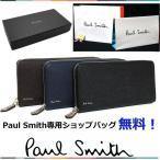 ポールスミス Paul Smith 長財布 ジップストローグレイン ラウンドファスナー 牛革 レザー メンズ 新作 箱付き 正規品 新品 ギフトプレゼント 送料無料 PS1871