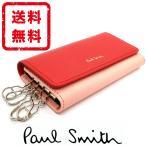 ポールスミス Paul Smit キーケース カラーブロック 牛革 レザー 正規品 新品 送料無料 PS2063