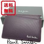 ポールスミス Paul Smith 定期入れ パスケース  コントラクトカラー 牛革 レザー 正規品 箱付き 新品 送料無料 PS2185