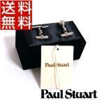 ポールスチュアート Paul Stuart カフス 真鍮 ブラス 箱付き 正規品 新品 送料無料 PST387