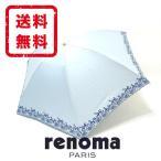 日傘 レノマ renoma 折りたたみ傘 晴雨兼用 アンブレラ 紫外線 UVカット正規品 新品 送料無料 RE048