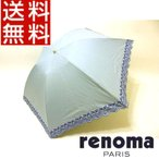 日傘 レノマ renoma 折りたたみ傘 晴雨兼用 アンブレラ 紫外線 UVカット正規品 新品 送料無料 RE054
