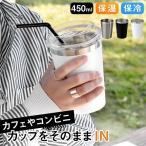 2way カップインタンブラー コンビニマグカップ 450ml 真空断熱二重構造 保温 保冷 ステンレスタンブラー キープタンブラー 魔法瓶 結露防止 KT081-