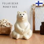 シロクマ 貯金箱 PolarBear ポーラベア フィンランド 銀行 復刻 Nordea銀行 フィンランド製 ベア ベアー 白くま しろくま 白クマ 北欧 ノベルティ 貯金  ZK924