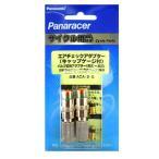 Panaracer(パナレーサー) エアチェックアダプター キャップゲージ付 ACA-2-G