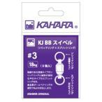 カハラジャパン(KAHARA JAPAN) KJBBスイベル #2(溶接リング*平打リング)