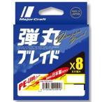 メジャークラフト ライン 弾丸ブレイド 8本編み マルチカラー DB8-150/1.5MC マルチカラー 150M/1.5