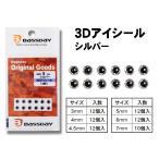 Bassday(バスデイ) 3Dアイシール 3mm シルバー