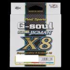 よつあみ(YGK) ライン G-soul スーパージグマンX8 200m 16Lb(0.8)