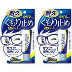 【まとめ買い】メガネのくもり止め濃密ジェル 耐久タイプ×2個セット(約200回分)