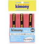 kimony(キモニー) ハイソフトEX極薄3本入り レッド KGT133 RD