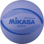 ミカサ MIKASA カラーソフトバレーボール 円周78cm バイオレット MSN78-V V 円周78cm