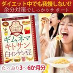 Yahoo!サプリメントaiギムネマ × キトサン × 白インゲン豆 180粒 最大6か月分 送料無料