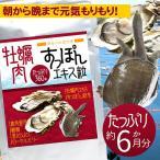 牡蠣肉すっぽんエキス粒 360粒 約6か月分 送料無料(クロネコDM便・ポスト投函・日時指定不可)