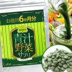 酵素 青汁 / 濃縮酵素 + 青汁野菜サプリ 360粒 約6か月分 送料無料(ヤマトネコポス・ポスト投函・日時指定不可)