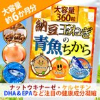 納豆 玉ねぎ青魚のちから 360粒 約6か月分 送料無料