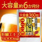 肝臓エキスサプリ 360粒 約6か月分 送料無料(クロネコDM便・ポスト投函・日時指定不可)