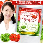 トマトリコピン & ブロッコリースプラウト 栄養機能食品(ビタミンE) 360粒 約6か月分 送料無料(ヤマトネコポス・ポスト投函・日時指定不可)