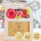 ショッピングメッセージカード無料 プリザーブドフラワー 写真立て ブリザードフラワー写真立て 花 プレゼント お花 プレゼント 枯れない メッセージ ラッピング 写真たて 写真フレーム