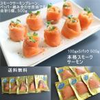 鮭魚 - スモークサーモンペッパー 100g