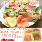 鮭魚 - 送料無料 スモークサーモン(プレーン&ペッパー)100gx4 (400g)